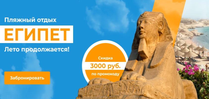 """Акция """"Пора в Египет с TUI"""""""